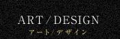 ART/DESIGN - アート/デザイン