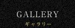 GALLERY - ギャラリー