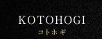 KOTOHOGI - コトホギ